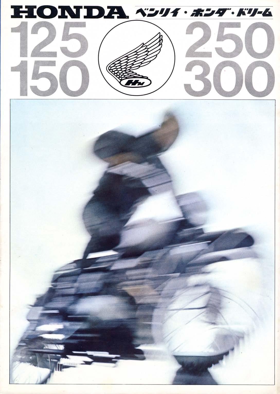 Japanese Honda Motorcycle Catalogue (1963) (High resolution)