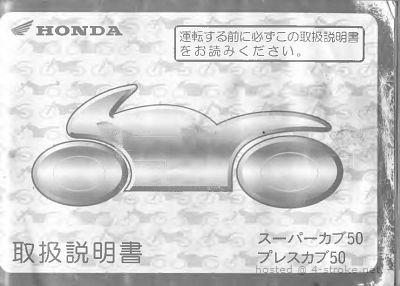Honda C50 (Japanese) Owner's Manual