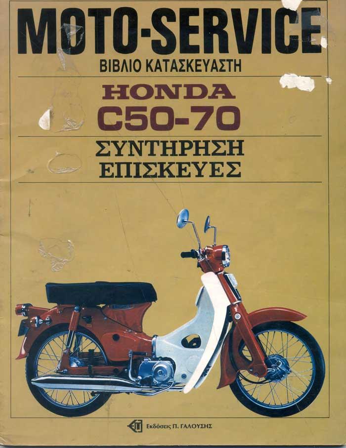 Workshop manual for Honda C70 (Greek version)